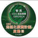 《O2O地區化展覽計劃.啟動日》支援零售業界
